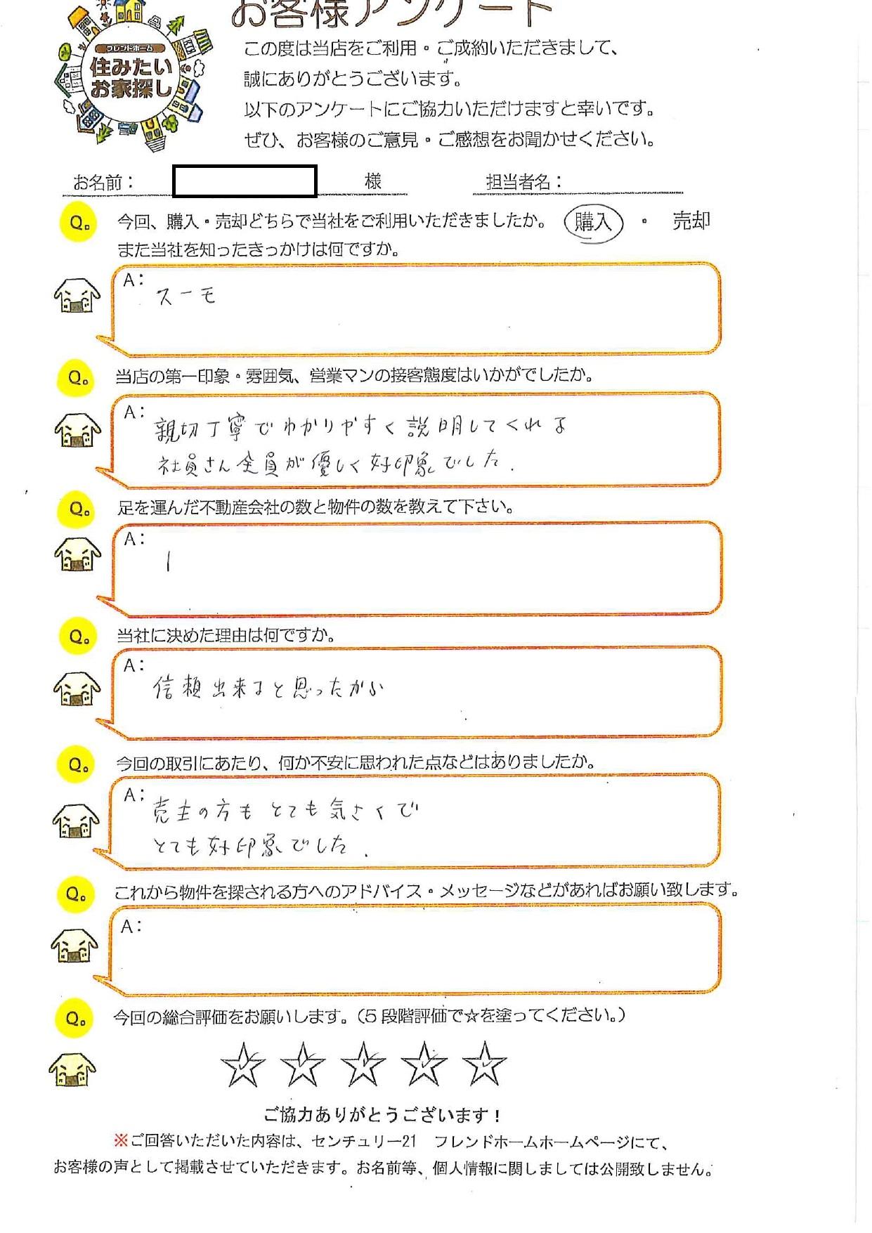 H様(不動産購入)