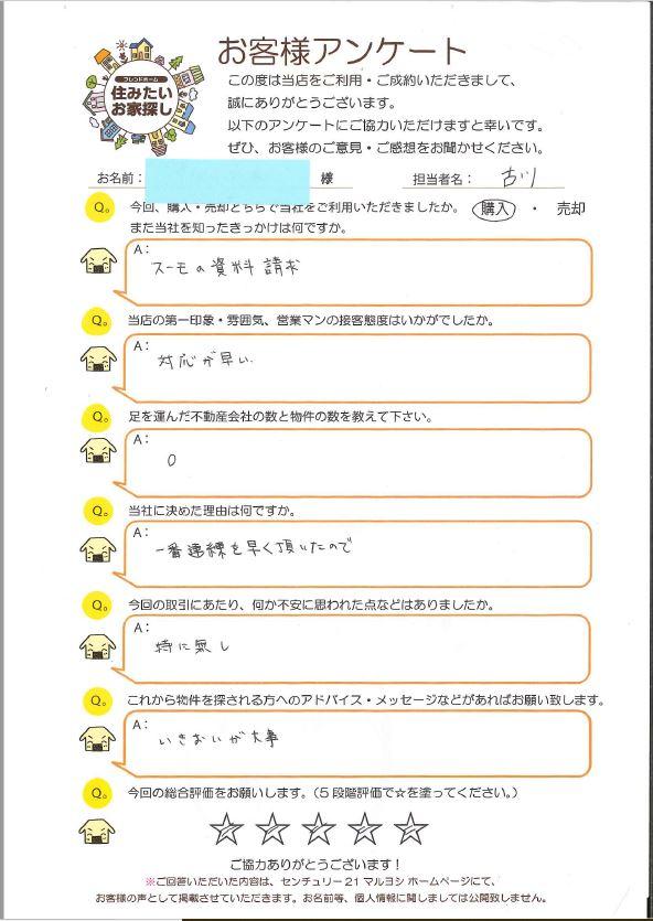 N様(不動産購入)