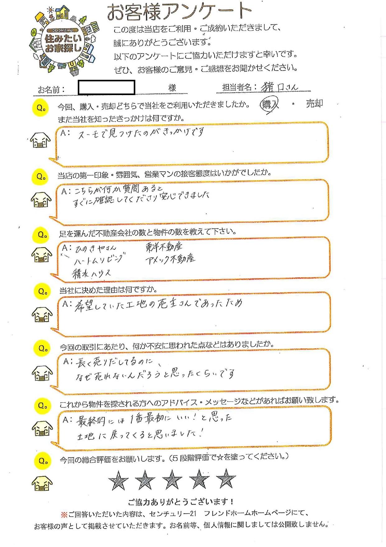 K様(不動産購入)