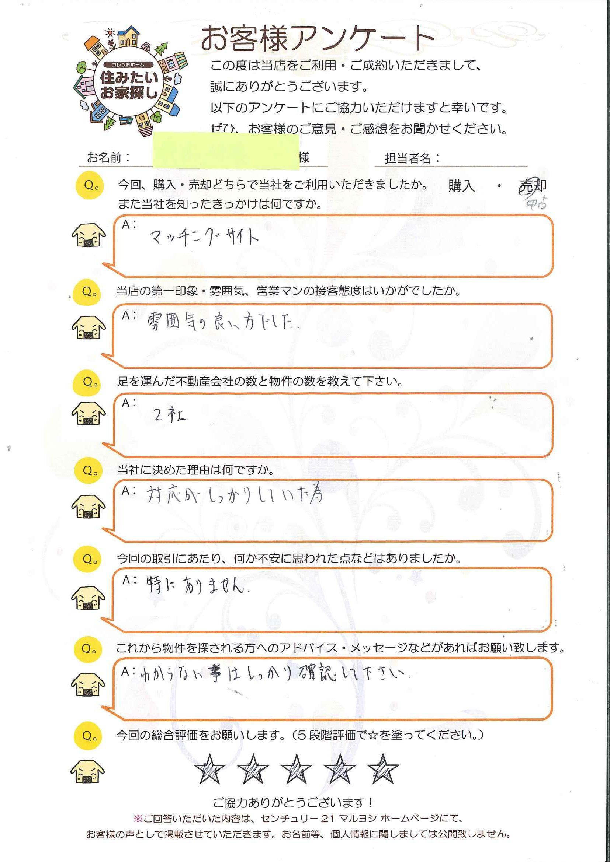 S様 (不動産売却)