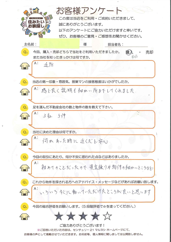 A様 (不動産購入)