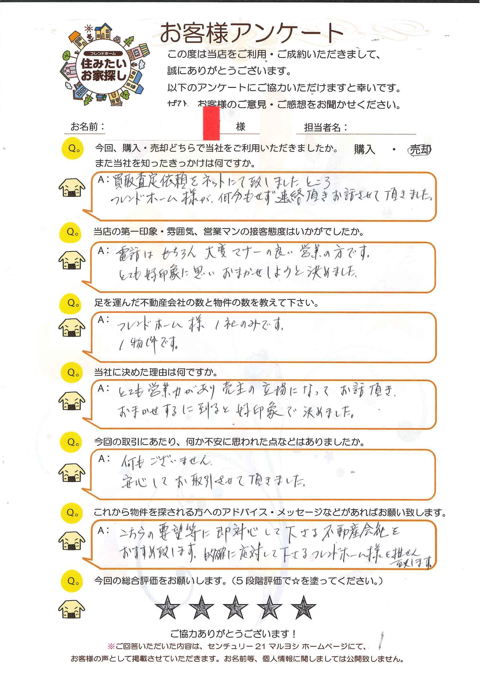 M様 (不動産売却)