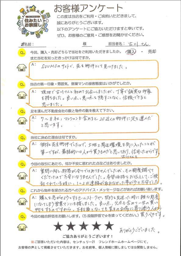 A様(不動産購入)