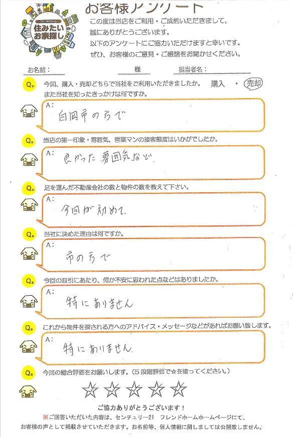 S様(不動産売却)