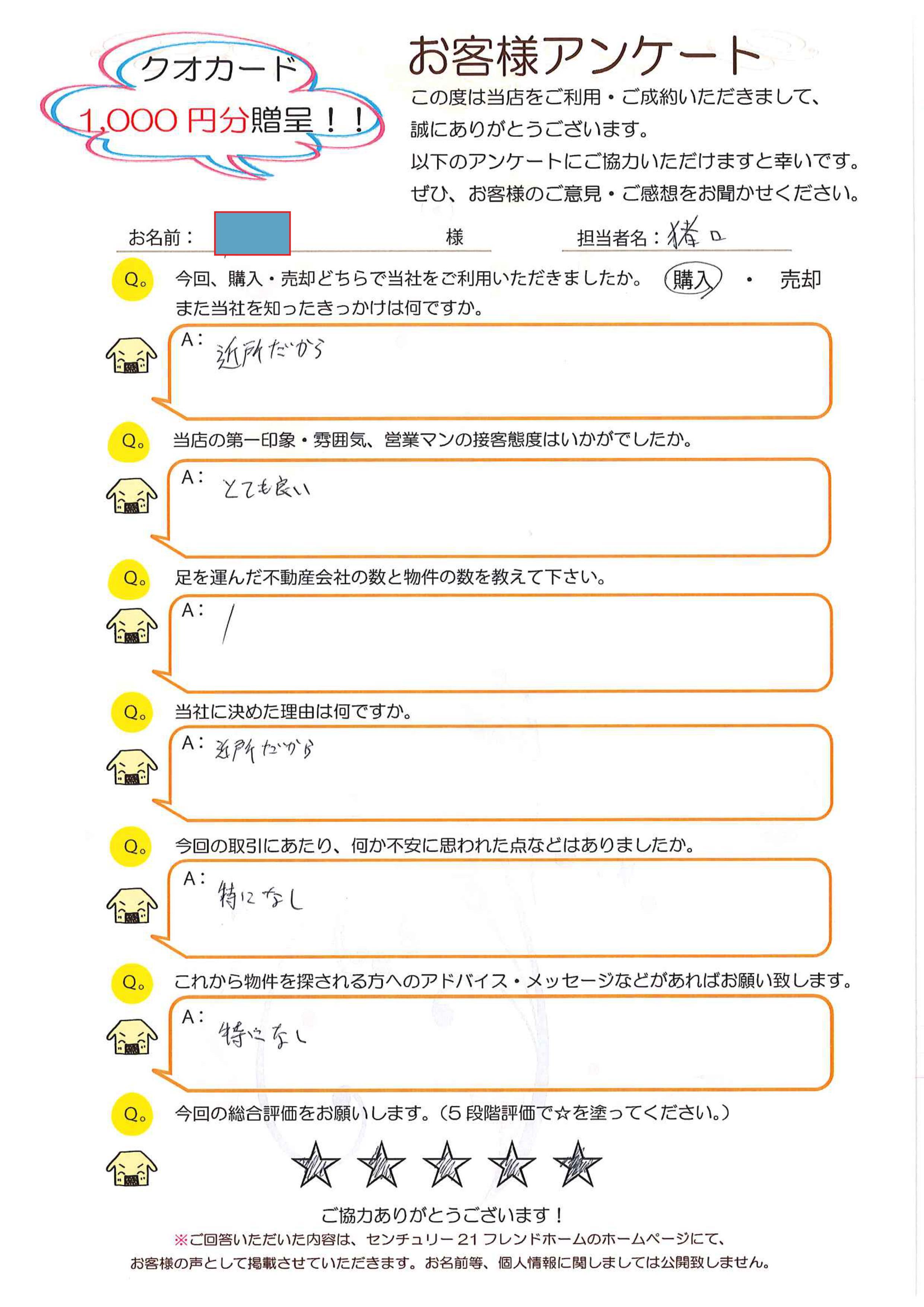 O様(不動産購入)