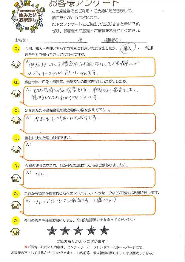 I様(不動産購入)