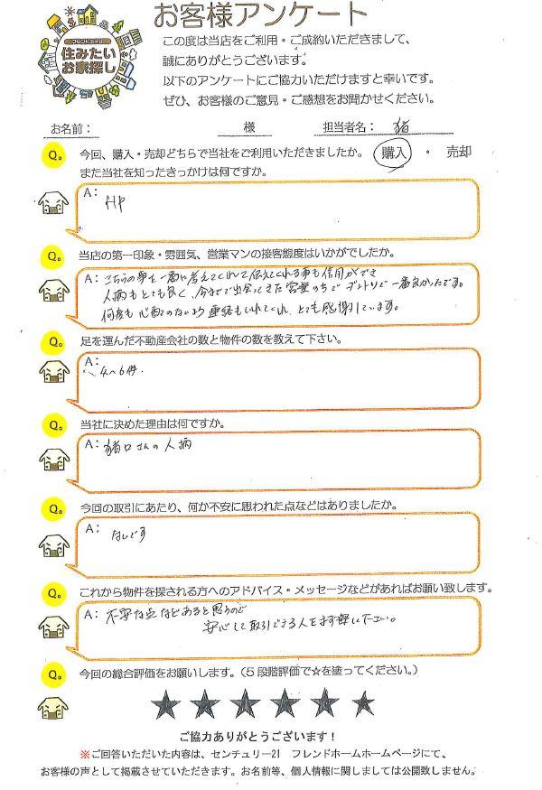 N様(不動産売却、購入)