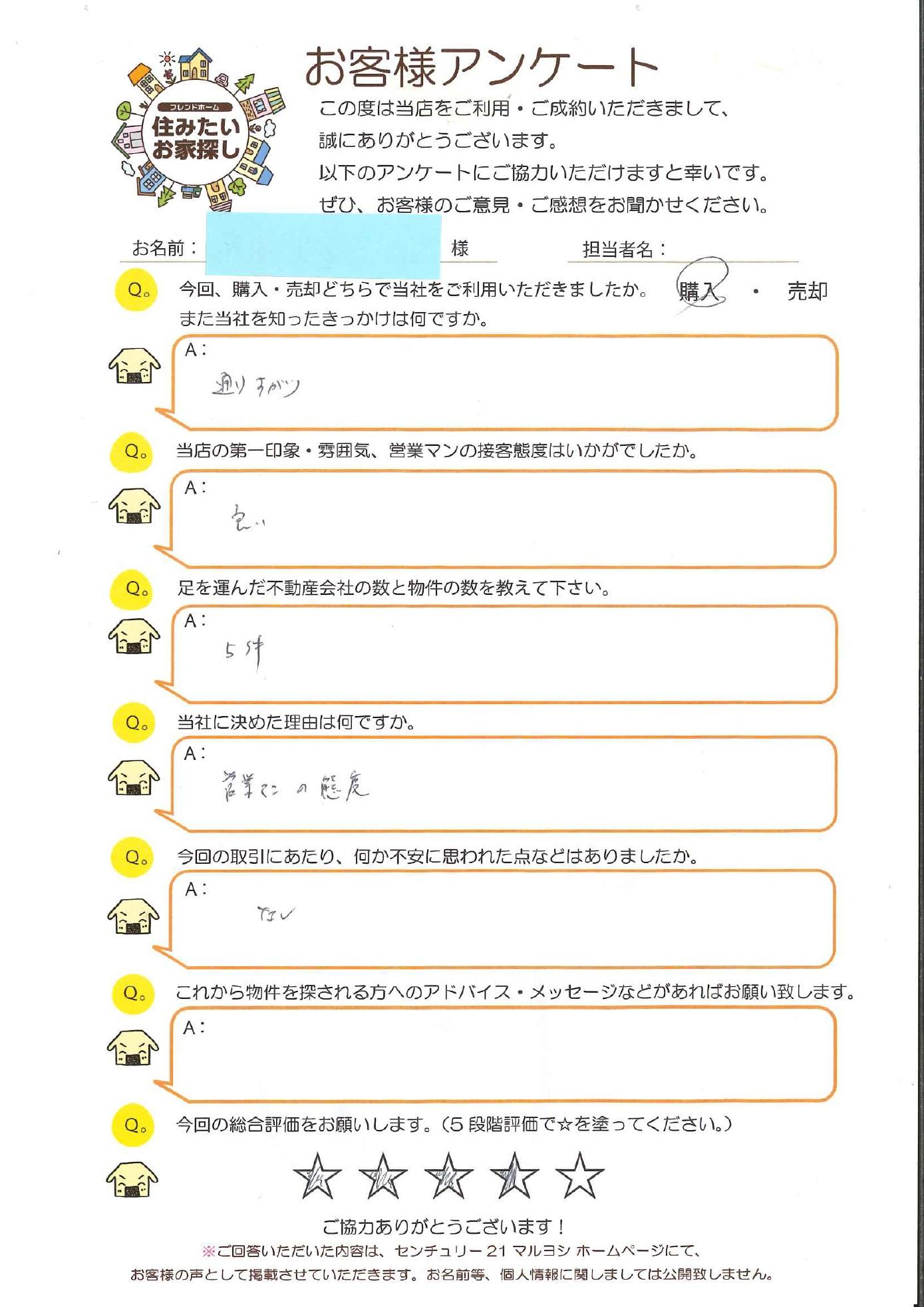 T様(不動産購入)